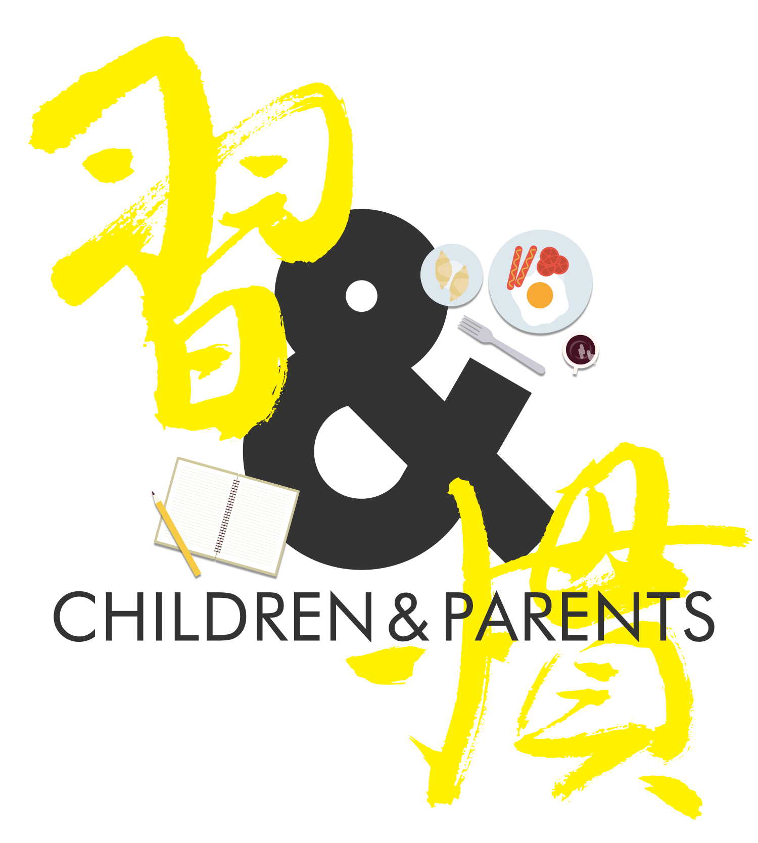 CHILDREN & PARENTS 習慣